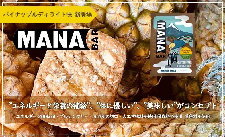 マナバー パイナップルディライト味