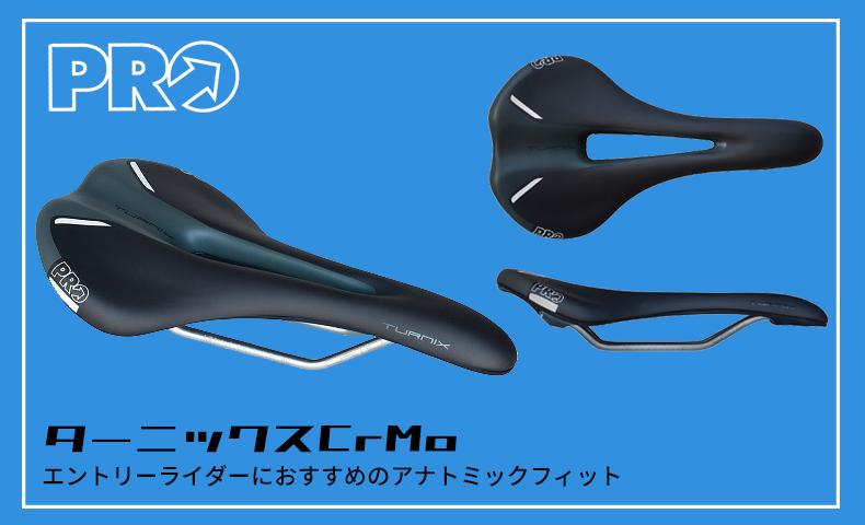 シマノプロ ターニックスCrMo 142mm サドル