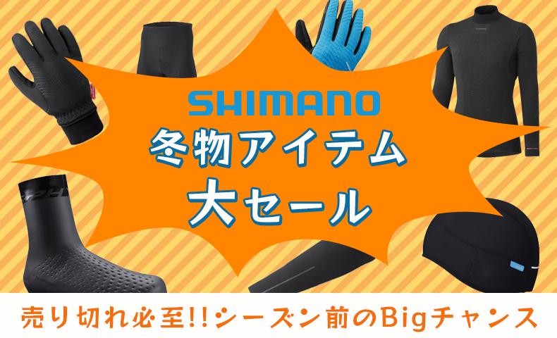 【特価】シマノウィンターアイテム