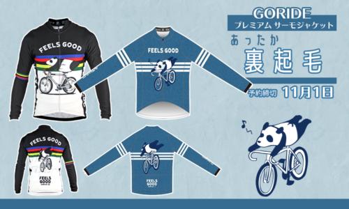 R250 GORIDE プレミアム サーモジャケット FEELS GOOD スーパーマンパンダ